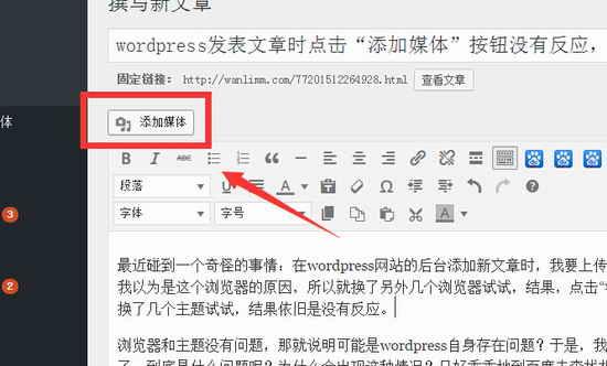 """wordpress发表文章时点击""""添加媒体""""按钮没有反应,添加不了图片"""